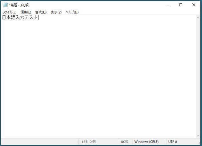 sikulixの自動プログラムで正常に日本語入力に成功