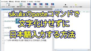 sikulixのpasteコマンドで日本語を入力する際に、文字化けせずに貼り付ける方法を解説