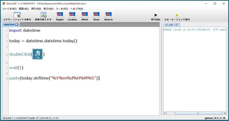 sikulixでdatetimeのライブラリを利用して、今日の日付情報を取得する