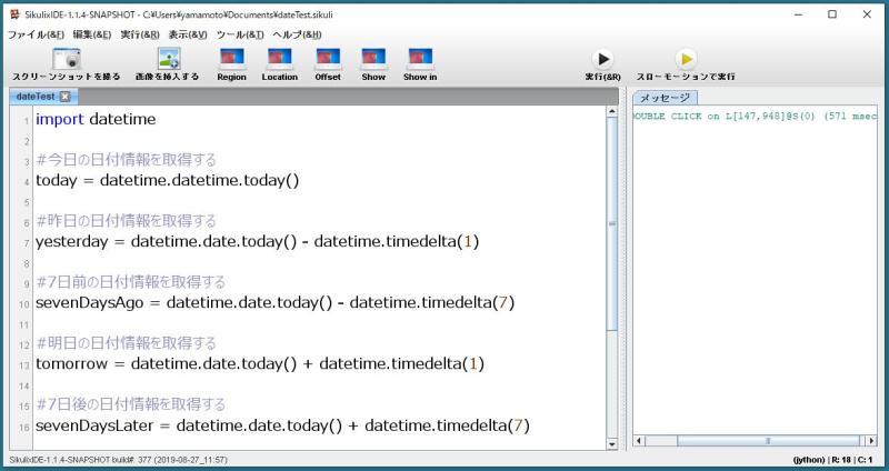 sikulixで昨日、7日前、明日、7日後の日付情報をコードで記述する