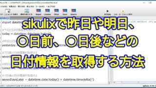 sikulixで日付・時間を取得する方法~昨日・明日、先週・来週の表現の仕方を解説