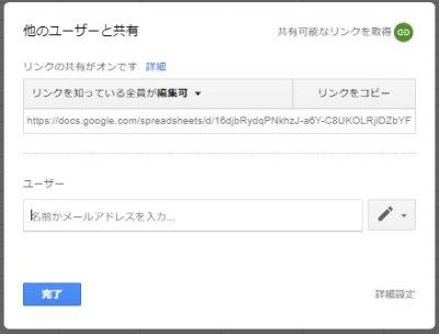 Googleスプレッドシートやドキュメントのリンク共有の設定画面