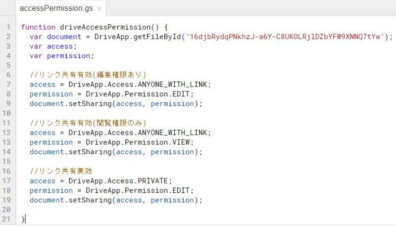 Google Apps ScriptでGoogleドキュメントやスプレッドシートのリンク共有(閲覧・編集)の有効・無効化