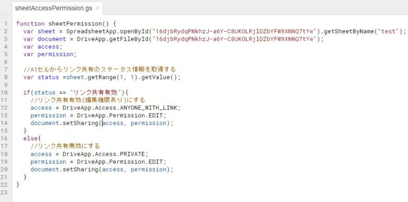 スプレッドシートのセルから値を読み取って、リンク共有を有効・無効化するコード