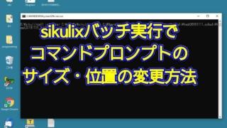 sikulixのバッチファイル実行で、起動するコマンドプロンプトのサイズと起動位置を変更する方法