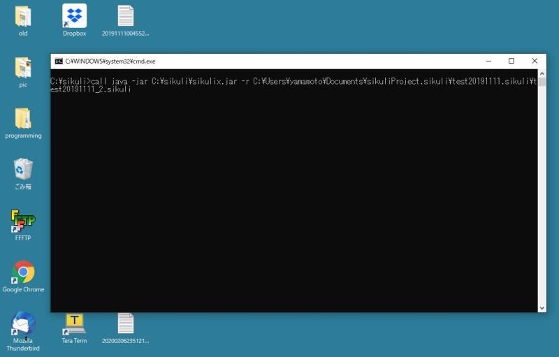 sikulixをバッチファイルで実行した際に、デスクトップのショートカットアイコンにコマンドプロンプトがかぶってしまう