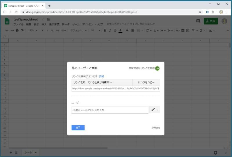 Google Apps Scriptで自動的にリンク共有を設定する