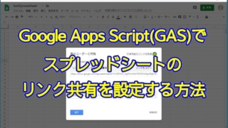 Google Apps Script(GAS)でスプレッドシートやドキュメントのリンク共有を自動的に設定する方法