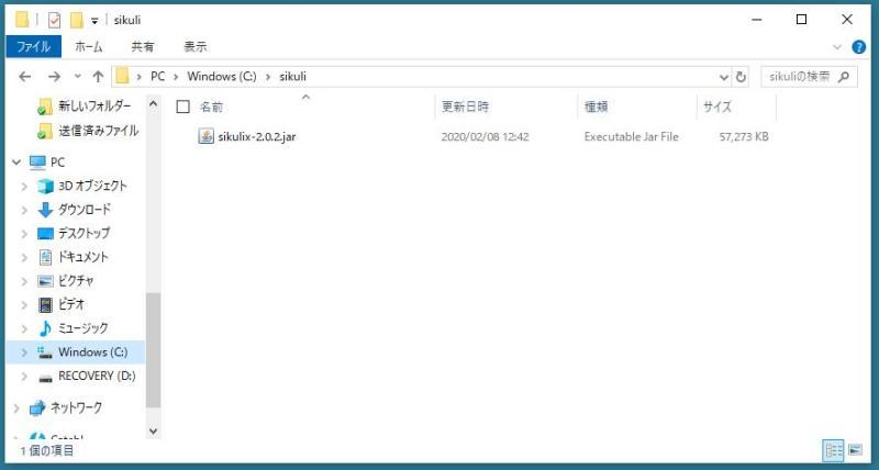 ダウンロードしたsikulix2.0.2の「sikulix-2.0.2.jar」を配置する