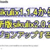 sikulix1.1.4から最新版のsikulix2.0.2にバージョンアップ・アップデートする方法を解説