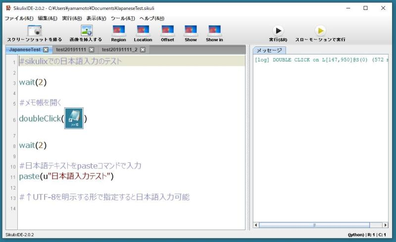 sikulix2.0.2にバージョンアップした統合開発環境IDEの画面