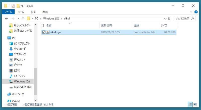 旧バージョンのsikulix1.1.4の「sikulix.jar」ファイルを削除する