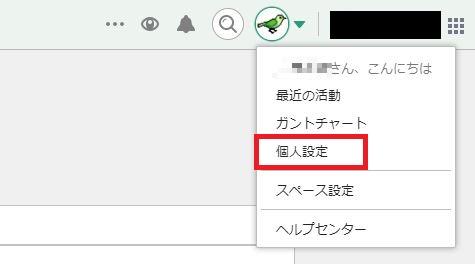 BacklogAPI利用手順①管理画面から個人設定へ