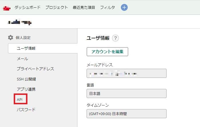 BacklogAPI利用手順②個人設定からAPIメニューを選択