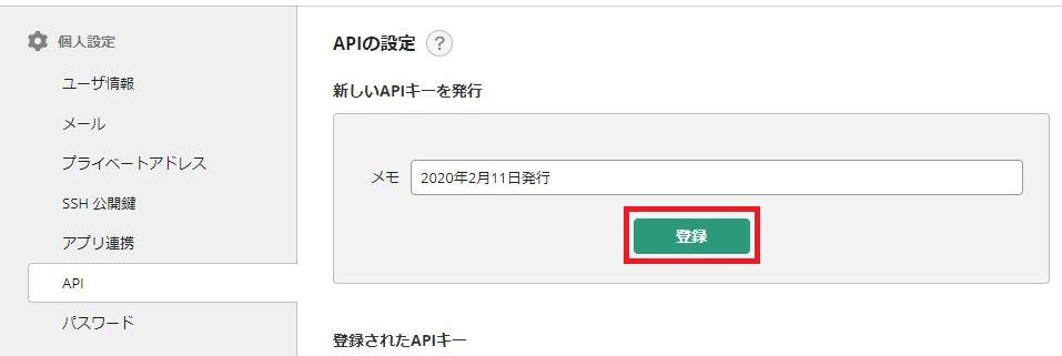 BacklogAPI利用手順③API登録を行い、APIキーを発行する