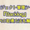 プロジェクト管理ツール「Backlog」のAPI取得方法・手順を解説