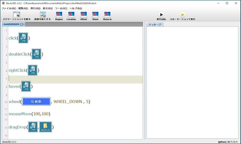 sikulixのマウス操作コマンドのサンプルコード