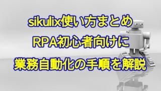 sikulixの使い方まとめ~初心者を対象にRPA業務自動化の流れ・手順を解説