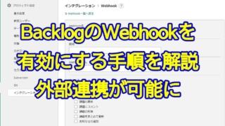 BacklogのWebhookを有効にする方法・手順を解説~GASをなどと外部連携が可能に