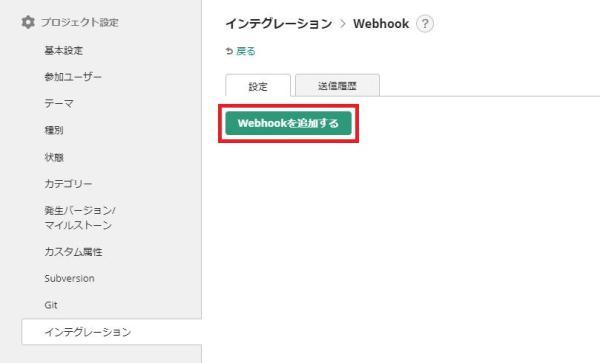 BacklogのWebhook設定方法④「Webhookを追加する」ボタンをクリック
