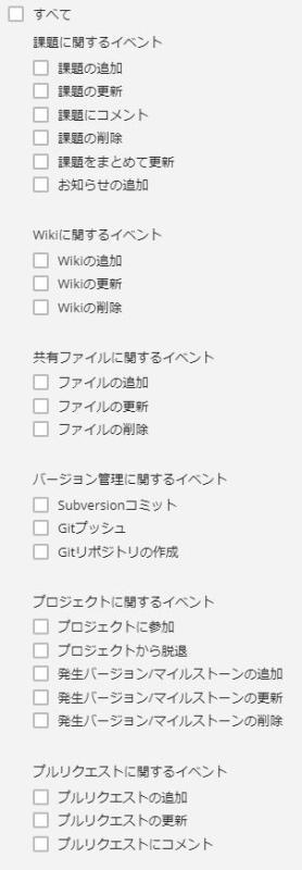 BacklogのWebhook設定方法⑥Webhookの起動トリガーを選択