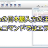 sikulixの日本語入力の注意点!typeコマンドで日本語を入力しようとするとエラーする