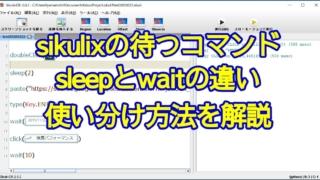 sikulixの待ちコマンド2種類、sleepとwaitの違いと使い分ける方法を解説