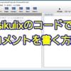 sikulixのプログラムコードにコメントを記述する方法、1行コメントと複数行コメントの書き方を解説