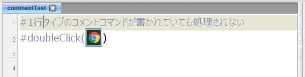 sikulixのJythonでは#(シャープ)を行の先頭に書くと、その行がコメントアウトされる