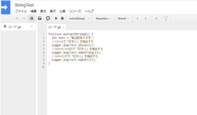 Google Apps Script(GAS)で文字列を切り出し・抽出するメソッドslice,substring,substrのサンプルコード