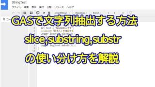 Google Apps Script(GAS)で文字列を切り出し・抽出する方法~slice,substring,substrメソッドの使い分けを解説
