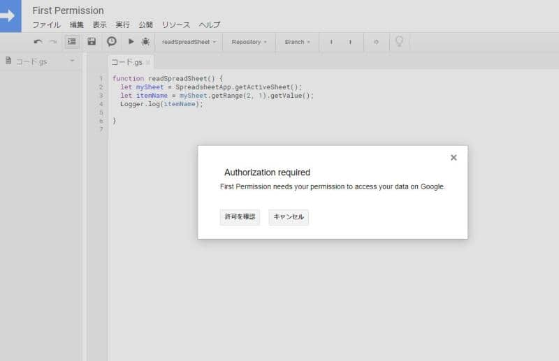 Google Apps Script(GAS)のスクリプトエディタで初回実行時に表示される承認メッセージ