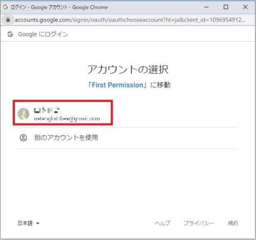 Google Apps Script(GAS)初回実行時に、権限を許可するGoogleアカウントのユーザーを選択する