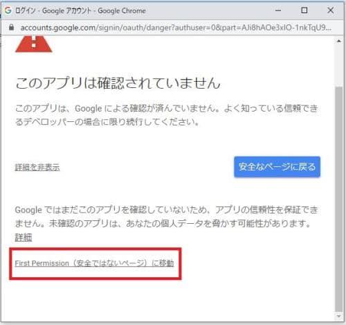 Google Apps Script(GAS)初回実行時に、詳細リンクを押した後、「(安全ではないページ)に移動」というリンクをクリック