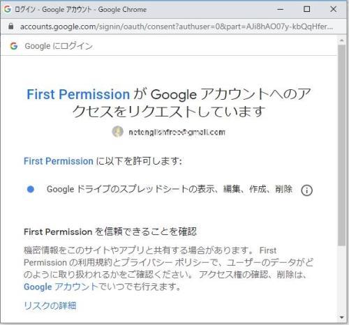 Google Apps Script(GAS)初回実行時に、自分のGoogleアカウントへの権限付与をリクエストしてくる画面