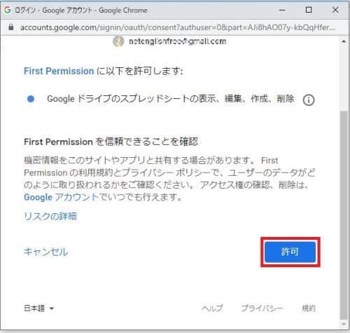 Google Apps Script(GAS)初回実行時に、自分のGoogleアカウントへの権限付与リクエストをスクロールすると「許可」ボタンが表示される
