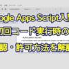 Google Apps Script(GAS)入門 初回コード実行時に必要な承認・許可の手順を解説