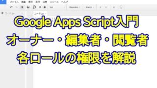Google Apps Script入門 スクリプトのオーナー・編集者・閲覧者の各ロールの権限を解説