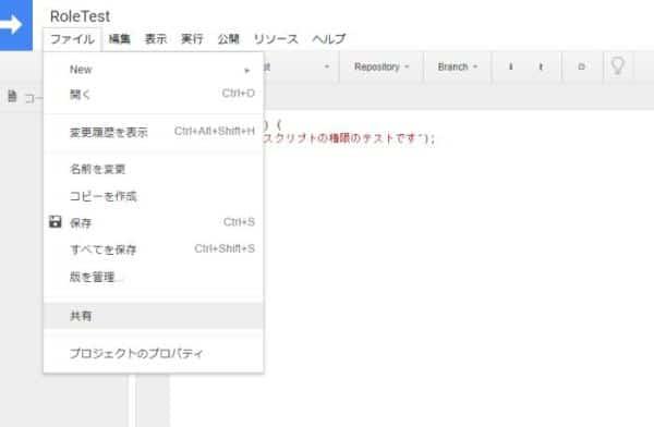 Google Apps Scriptのスクリプトファイルへの権限付与手順