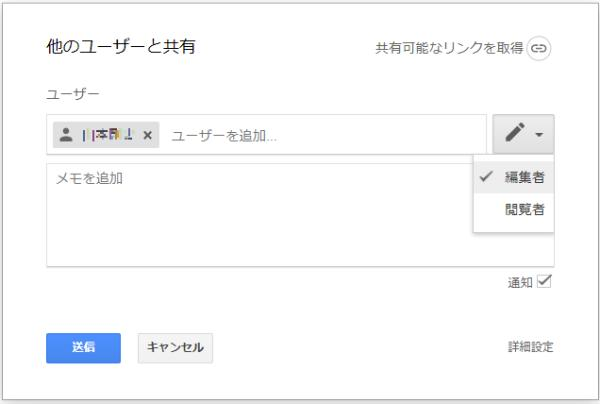 Google Apps Scriptのスクリプトの権限を付与する際に、編集者か閲覧者を選択する