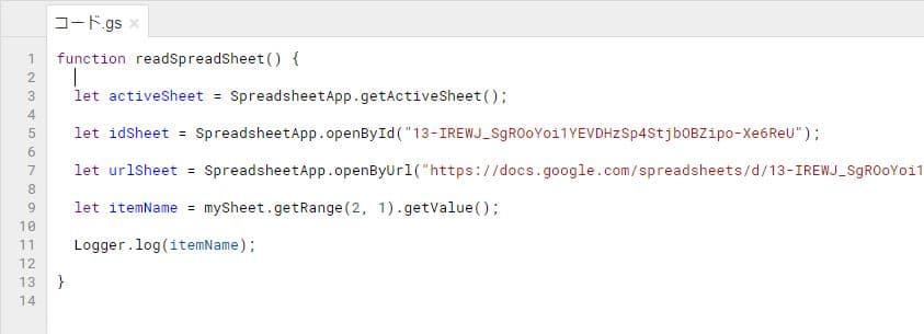 スプレッドシートを読み込むGoogle Apps Script(GAS)の3つのメソッド