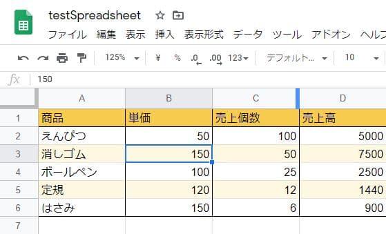 Google Apps Script(GAS)のsetValueメソッドでセルに値を書き込む