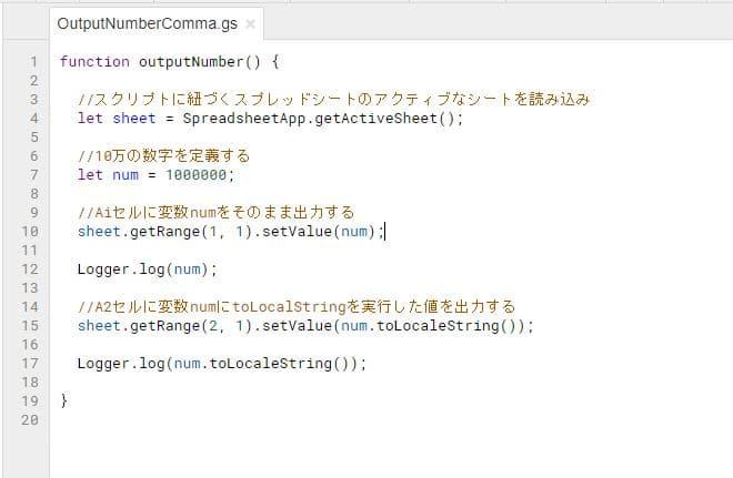 Google Apps Script(GAS)でスプレッドシートにカンマ区切りで数字を出力するソースコードのスクリプト