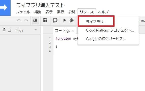 Google Apps Script(GAS)でライブラリを導入する手順①スクリプトエディタのメニュー「リソース」から「ライブラリ」を選択