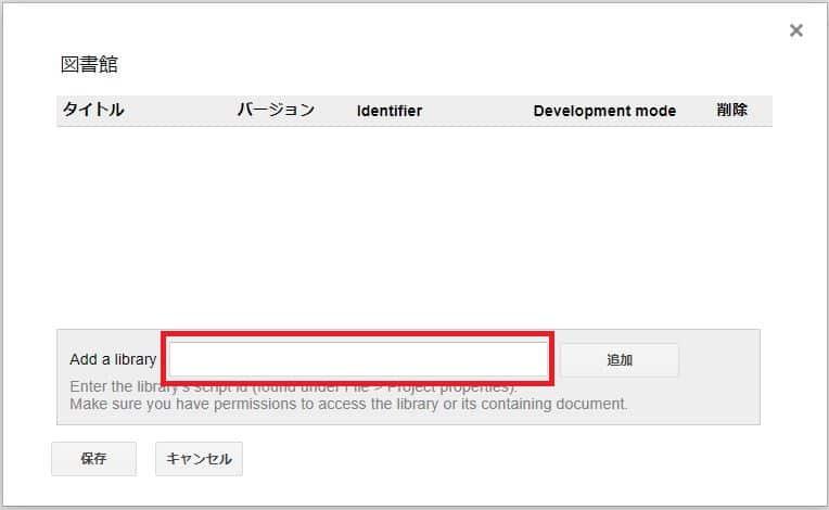 Google Apps Script(GAS)でライブラリを導入する手順②ライブラリの識別子(ライブラリキー)を入力する