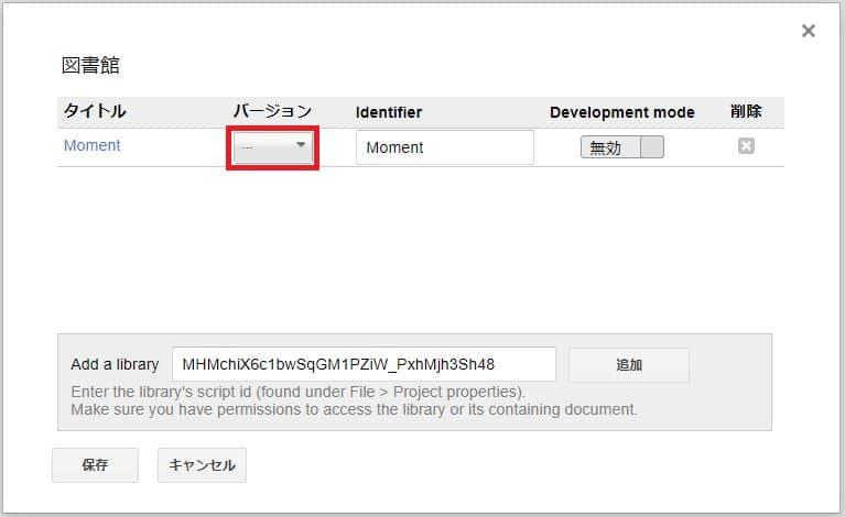 Google Apps Script(GAS)でライブラリを導入する手順②ライブラリのバージョンを選択する