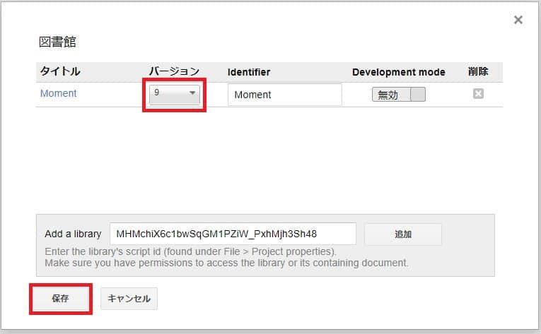 Google Apps Script(GAS)でライブラリを導入する手順④Momentライブラリのバージョンは最新版を選択する
