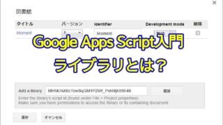 Google Apps Script(GAS)入門 ライブラリとは?メリットと導入方法を解説