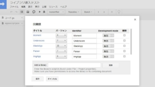 Google Apps Script(GAS)で便利なおすすめライブラリ5種類まとめ