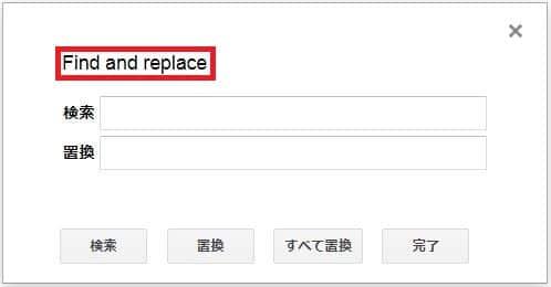 Google Apps Script(GAS)のスクリプトエディタで表示される検索と置換ウィンドウのFind and Replace部分をドラックするとウィンドウ移動が可能